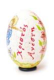 Ovo de Easter foto de stock royalty free