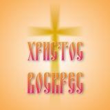 Påsk Den ryska bokstäverKristus är uppstigen Cucifixion crosse Religiös design för påsk, symboltro Cyrillic handskrift Royaltyfri Foto