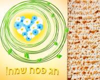Påskhögtid - vårferie i judendom royaltyfri illustrationer