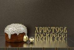 Påskkakan, guld- ägg och hälsningen smsar på en grå bakgrund Royaltyfri Foto