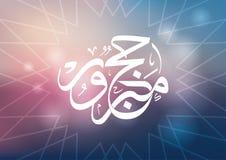 Pèlerinage béni dans la calligraphie arabe Image stock