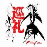 pélerin Évangile dans le kanji japonais illustration de vecteur