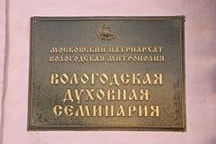 Półkowy Vologda teologiczny alumnat na terytorium Spaso-Prilutsky monaster zdjęcia stock