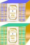 Púrpura de las cajas de regalos de la Navidad y verde de mar de oro simples y elegantes ilustración del vector