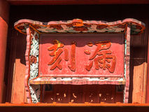 Płonący obrazek Roukokumon brama w Shurijo kasztelu, Okinawa zdjęcie stock