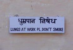 Płuca przy praca palenie zabronione znakiem Obraz Royalty Free
