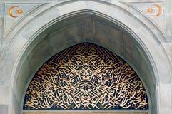 Pałac osmański drzwi fotografia stock