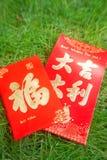 Pacchetti cinesi di colore rosso di nuovo anno Fotografia Stock