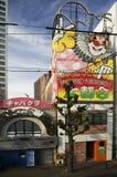 Pachinko amusement gambler club in Nagoya, Japan royalty free stock image