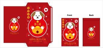 Pacote chinês do vermelho do ano novo comemore o ano de cão ilustração stock