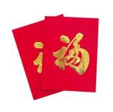 Pacote vermelho Foto de Stock