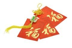 Pacotes vermelhos chineses e ornamento do ano novo imagens de stock royalty free