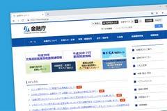Page d'accueil japonaise de site Web de l'agence FSA de services financiers images libres de droits