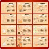 12-page kalendarz dla 2018 Ilustracji