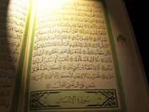Page from Koran. A page from holy Islamic book Koran with beautiful ornament Stock Images
