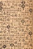Pagina antica del libro cinese Fotografia Stock