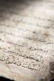 Paginación de Koran imágenes de archivo libres de regalías