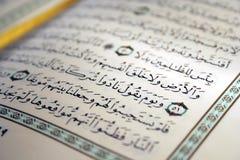 Paginación del koran santo Imagenes de archivo