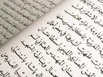 Paginación del libro árabe viejo Imagen de archivo