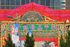 pai do fá de Hong Kong Dragon Boat Carnival foto de stock