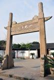 Paifang Royalty-vrije Stock Afbeelding