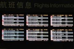 Painel de informação do vôo Foto de Stock