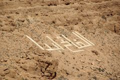 Paisaje en Libia Imagenes de archivo