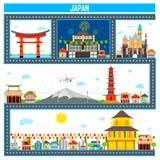 Paisaje urbano con el monumento y el edificio famosos de Japón ilustración del vector