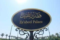 Palácio do abeel de Za Fotos de Stock Royalty Free