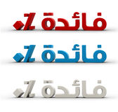 Palabra árabe del interés del 0% rendido en 3d Fotos de archivo libres de regalías