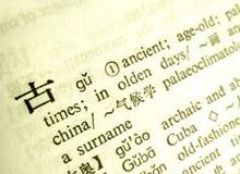 Palabra antigua en lenguaje chino Imagen de archivo