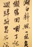 Palabra china, caligrafía china Foto de archivo libre de regalías