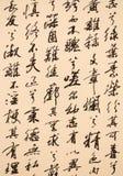 Palabra china, caligrafía china Fotografía de archivo