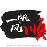 Palabra china de la caligrafía del viento propicio en el viaje libre illustration