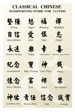Palabra china del tatuaje Imagen de archivo libre de regalías
