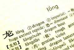Palabra china, dragón Imagen de archivo