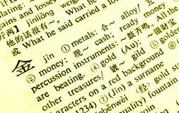 Palabra china para el oro Fotografía de archivo