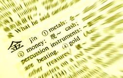 Palabra china para el oro Imagen de archivo libre de regalías