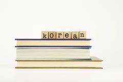 Palabra coreana de la lengua en sellos y libros de madera fotografía de archivo libre de regalías