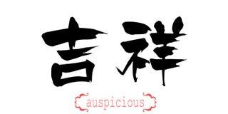 Palabra de la caligrafía de propicio en el fondo blanco libre illustration
