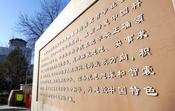 Palabra de los caracteres chinos en fondo de la pared de piedra foto de archivo