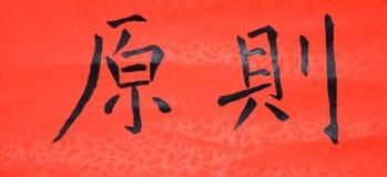 Palabra-principio chino de la caligrafía Imagen de archivo
