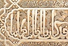 Palabras árabes talladas en Alhambra, Granada Foto de archivo libre de regalías