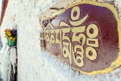 Palabras budistas del rezo en la pared Fotos de archivo