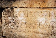 Palabras del griego clásico Imagen de archivo libre de regalías