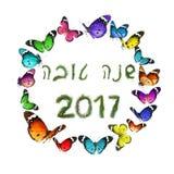 Palabras hebreas Shana Tova - Feliz Año Nuevo del saludo del Año Nuevo 2017 Imágenes de archivo libres de regalías
