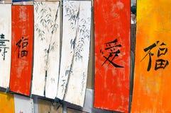Palabras japonesas Fotos de archivo libres de regalías
