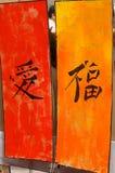 Palabras japonesas Imágenes de archivo libres de regalías