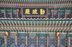 palacio Gyeongbokgung de Corea Imagen de archivo libre de regalías