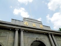Palacio presidencial de Nanjing, de China Imagenes de archivo